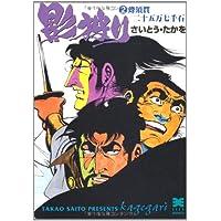 影狩り 2 蜂須賀二十五万七千石 (リイド文庫)