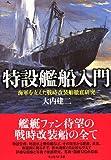 特設艦船入門―海軍を支えた戦時改装船徹底研究 (光人社NF文庫)