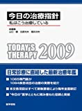 今日の治療指針―私はこう治療している (2009)[ポケット判]