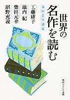 世界の名作を読む 海外文学講義 (角川ソフィア文庫)