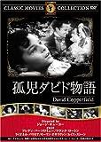 孤児ダビド [DVD] FRT-056