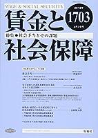 賃金と社会保障 2018年 4/15 号 [雑誌]