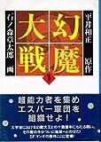 幻魔大戦 (1) (扶桑社文庫)