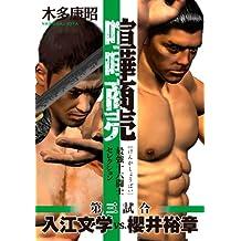 喧嘩商売 最強十六闘士セレクション(3) (ヤングマガジンコミックス)