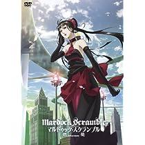 マルドゥック・スクランブル 燃焼 [DVD]