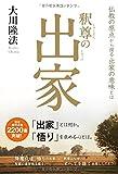 釈尊の出家 ~仏教の原点から探る出家の意味とは~ (OR books)