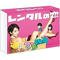 【早期購入特典あり】レンタルの恋 Blu-ray BOX
