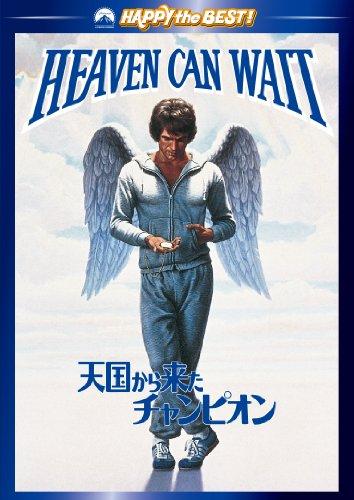 天国から来たチャンピオン [DVD]...