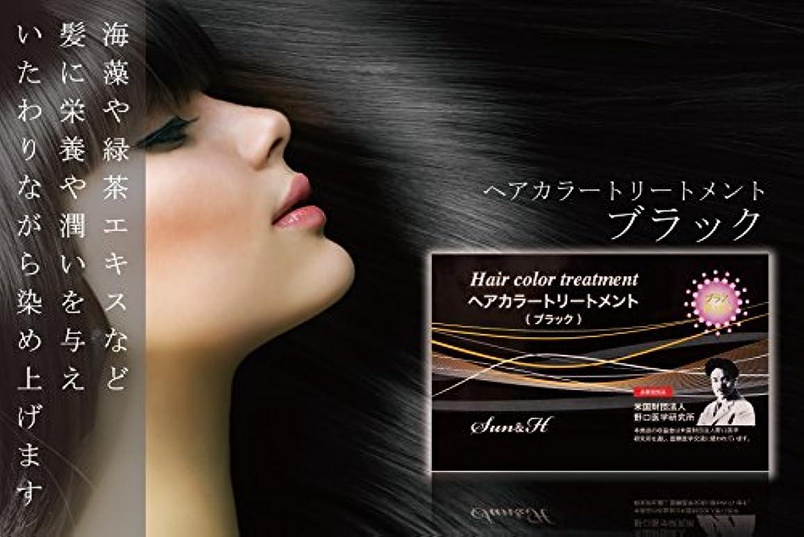 発音する可能性傷つきやすいヘアカラートリートメント(ブラック) 20g×10包入