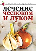 Lechenie Chesnokom I Lukom