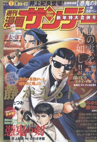 週刊 漫画サンデー 2012.01.10+17号(2)