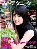 フォトテクニックデジタル 2011年 01月号 [雑誌]