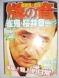 牌の音 / 安田 潤司 のシリーズ情報を見る