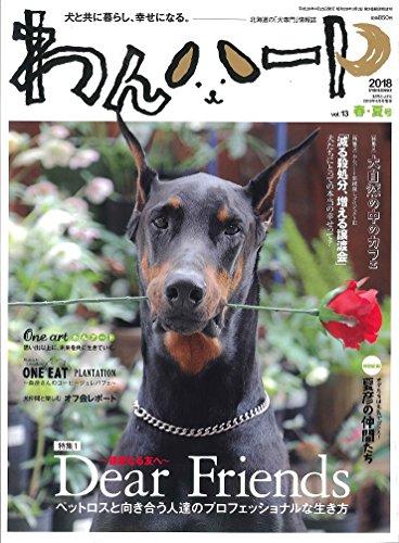 わんハート vol.13 2018春・夏号[雑誌]