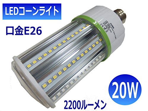 CURE(キュア) LEDコーンライト / LED水銀灯(豊田合成) 20W 口金E26 2200ルーメン IP64 クリアカバー CURE-CLW-20WA2