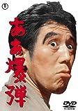 ああ爆弾 【東宝DVDシネマファンクラブ】