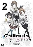 TVアニメ「Caligula-カリギュラ-」第2巻【DVD】[DVD]