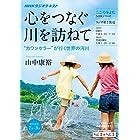 """こころをよむ 心をつなぐ川を訪ねて―""""カワンセラー""""が行く世界の河川 (NHKシリーズ)"""