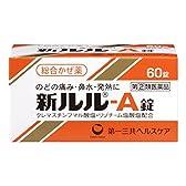 【指定第2類医薬品】新ルル-A錠 60錠