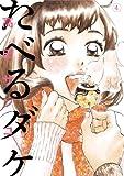 たべるダケ(4) (ビッグコミックススペシャル)