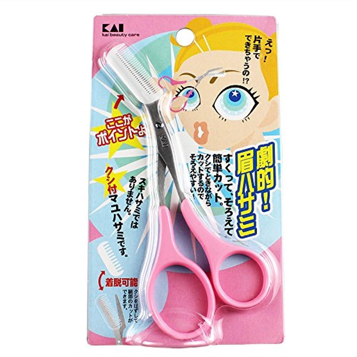 縫う令状ビュッフェKQ-809 クシ付きマユハサミ ピンク