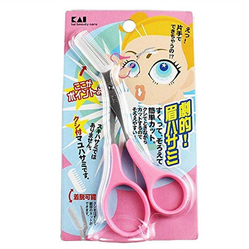 KQ-809 クシ付きマユハサミ ピンク