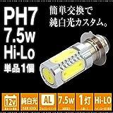 PH7 LED バルブ バイク ヘッドライト 1灯 7.5W ホワイト Hi/Low 光量切り替え 白 原付 オートバイ 1個 _27032