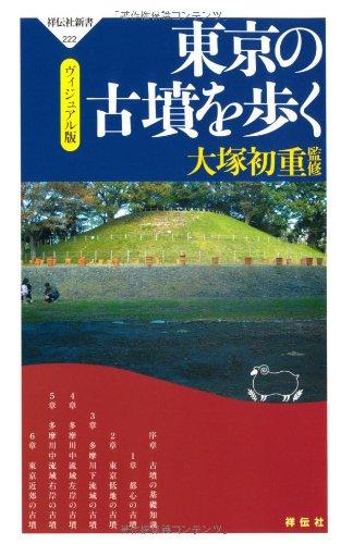東京の古墳を歩く<ヴィジュアル版>(祥伝社新書222)の詳細を見る