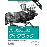 Apacheクックブック 第2版 ―Webサーバ管理者のためのレシピ集
