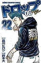 ドロップ OG -アウト・オブ・ガンチュー- 第22巻