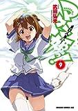 マケン姫っ!(9)<マケン姫っ!> (ドラゴンコミックスエイジ)