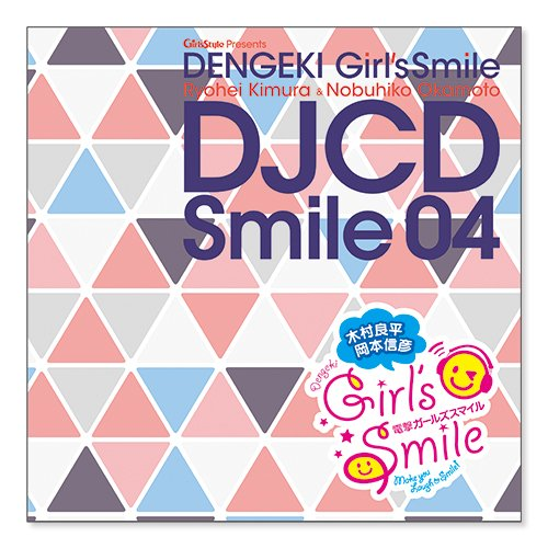 木村良平・岡本信彦の電撃Girl'sSmile DJCD S...
