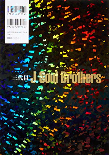 三代目J Soul Brothers TO THE WORLD EXILE研究会 鹿砦社