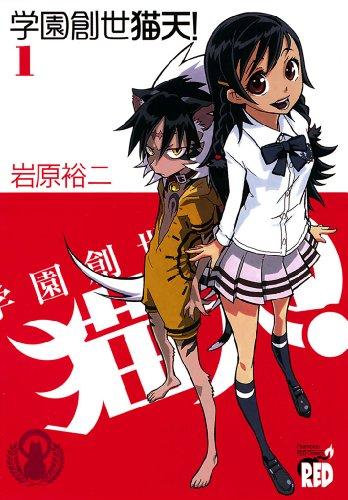 学園創世 猫天! 1 (チャンピオンREDコミックス)