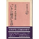 『「いき」の構造』を読む (朝日選書 132)