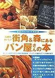 広島のおいしい街角&森にあるパン屋さんの本―焼き上がり時間や得する情報も徹底調査!アツアツの焼きたてパンを味わおう (広島グルメガイド別冊 (3))