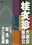 桂文珍 大東京独演会 <八日目> 船弁慶/そこつ長屋[DVD]