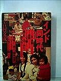 インド・同時代 (1985年)