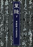 葉隠 下 (岩波文庫 青 8-3)