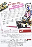 ブレックファスト・クラブ [DVD] 画像