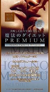 【抗メタボビフィズス菌配合・低GI】魔法のダイエット チョコレートサプリメント プレミアムミルク 70g