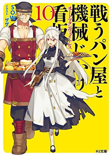 戦うパン屋と機械じかけの看板娘 第01-09巻 [Tatakau Pan Ya to Kikaiji Kake No Kambammusume vol 01-09]