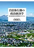 自治体行動の政治経済学:地方財政制度と政府間関係のダイナミズム