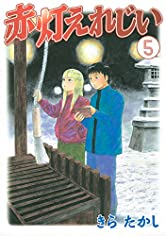 赤灯えれじい(5) (ヤングマガジンコミックス)