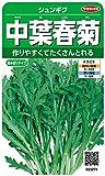 サカタのタネ 実咲野菜3271 中葉春菊 シュンギク 00923271