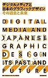デジタルメディアと日本のグラフィックデザイン その過去と未来