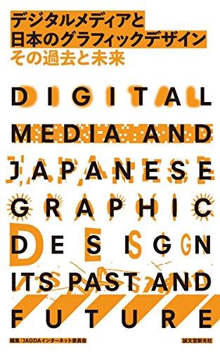 デジタルメディアと日本のグラフィックデザイン その過去と未来の詳細を見る