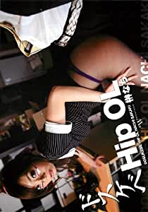ドスケベHip OL 榊なち WEEKENDER [DVD]