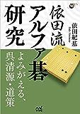 依田流 アルファ碁研究 ―よみがえる呉清源、道策 (囲碁人ブックス)