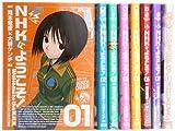 NHKにようこそ! 1-8巻セット
